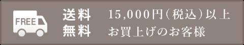 10,000円(税別)以上お買上げのお客様 送料・代引手数料共に無料