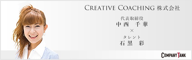 苫米地式コーチング認定コーチ・CREATIVE COACHING